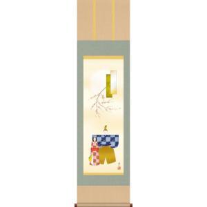 掛軸 掛け軸-立雛/伊藤渓山 送料無料掛け軸(小さめサイズ尺...