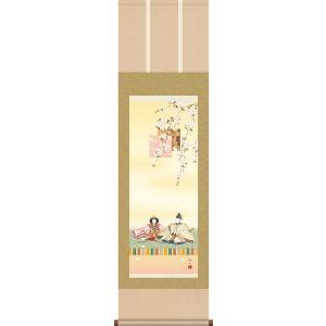 掛軸 掛け軸-段雛/奥居 佑山(尺三 化粧箱)和室 床の間 初節句 桃 雛祭り 贈答 お雛様 女の子...
