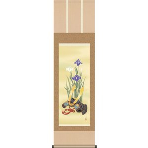 掛け軸 小さめ掛軸-菖蒲と兜/井川洋光(尺三・化粧箱・風鎮付)こどもの日端午の節句掛け物|honakote