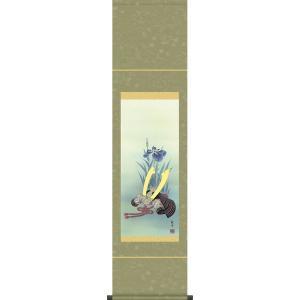 掛軸 掛け軸-兜と菖蒲/山村観峰 送料無料掛け軸(尺幅・化粧箱・風鎮付き)端午の節句掛軸|honakote