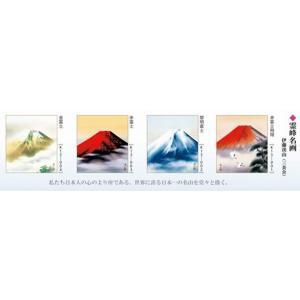 四季絵色紙4枚セット-霊峰名画|honakote