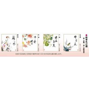 名言・名句色紙4枚セット-故事名言選|honakote