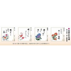 名言・名句色紙4枚セット-山頭火名句選|honakote