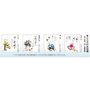 名言・名句色紙4枚セット-こころの名句選|honakote