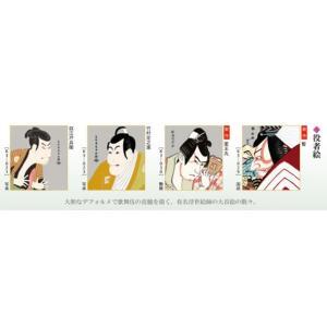 浮世絵色紙4枚セット-役者絵|honakote