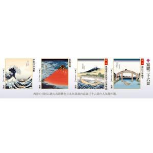 浮世絵色紙4枚セット-富獄三十六景|honakote