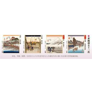 浮世絵色紙4枚セット-東海道五十三次|honakote