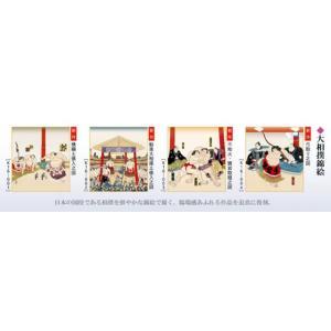 錦絵色紙4枚セット-大相撲錦絵|honakote