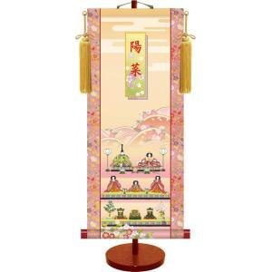 桃の節句伝統友禅名入り掛軸/段飾り雛(飾りスタンド付き)名入れ旗 名前旗 命名旗 桃の節句 三月 女の子 お子様のお名前をお入れします 飾り お雛様 お祝い|honakote