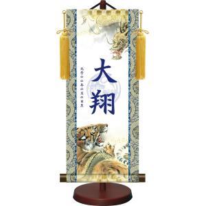 菖蒲紋入り 名入れ 生年月日 掛軸 端午の節句 開運龍虎図 こどもの日 男の子 [飾りスタンド付き] honakote