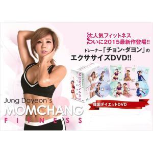 プライムショッピング正規品!チョンダヨンモムチャンフィットネス DVD4枚組|honaminoie