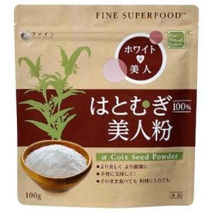ファイン スーパーフード はとむぎ美人粉 100g|honaminoie