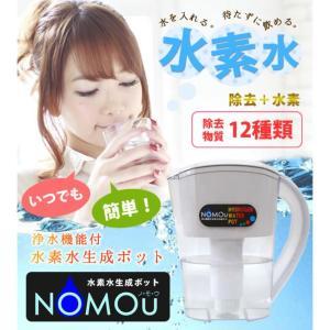 浄水機能搭載 水素水生成ポット NOMOU(ノ・モ・ウ) honaminoie