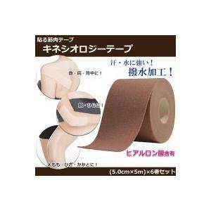貼る筋肉テープ キネシオロジーテープ ヒアルロン酸含有 日本製 6巻セット honaminoie