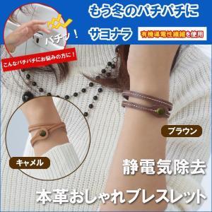 日本製 静電気除去 本革おしゃれブレスレット|honaminoie