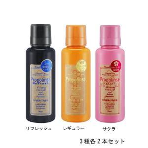 プロポリンス 150ml 3種(レギュラー・リフレッシュ・サクラ)×各2本セット honaminoie