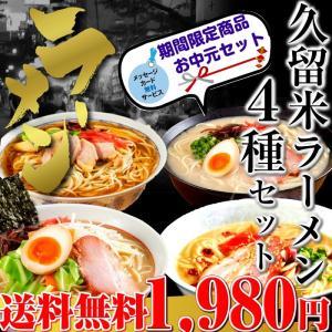 お中元ギフト 特別セット 人気4種スープ詰め合わせ:8食  メッセージカード付き  簡易包装サービス お取り寄せラーメン
