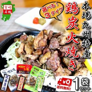 炭火焼き 選べる 3種類 本場宮崎の味 会員価格 555円 国産鶏肉 ご当地名物 お試し 50g×1...