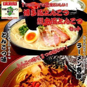 ラーメン お取り寄せ 博多風とんこつ & 黒マー油付 熊本風とんこつ 2種6人前 セット 一つのスープで2種アレンジ ご当地 お試しグルメギフト|honba-kyusyu