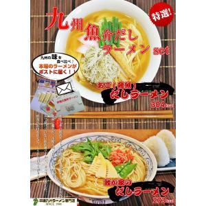 ラーメン お取り寄せ 九州魚介だし ラーメン 2種6人前 あごだし & 鰹だし ご当地スープ 食べ比...