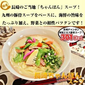 長崎ちゃんぽん味 お取り寄せ チャンポン 6人前 セット 豚骨スープ 九州人気 ご当地ラーメンシリーズ 海鮮エキス 極上旨味 通販お試しグルメ