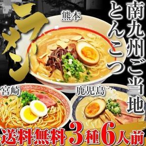 九州とんこつ ラーメン お取り寄せ 熊本 宮崎 鹿児島 ご当地ラーメン セット 3種6人前 南九州豚骨スープ 選べる 九州生麺 お試しグルメギフト|honba-kyusyu