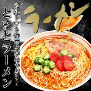 ラーメン お取り寄せ とまとラーメン セット 6人前 トマト栄養たっぷり お肌喜ぶ リコピン 洋風リゾット風 ロールキャベツ風 お試しグルメギフト|honba-kyusyu