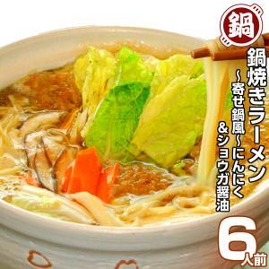 鍋ラーメン お取り寄せ 極上 鍋焼きラーメン 2種6人前セット 寄せ鍋風 醤油スープ 中華そば味&マイルド味 関東風しょうゆ 保存食お試しグルメ honba-kyusyu