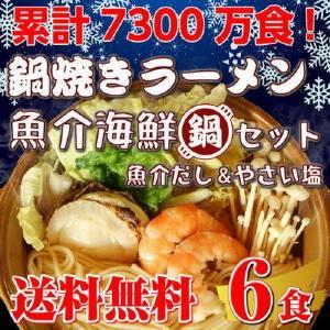 鍋ラーメン お取り寄せ 極上 鍋焼きラーメン 2種6人前セット だし海鮮鍋風 特選スープ 鰹だし魚介スープ&天然塩 旨味だし 保存食お試しグルメ honba-kyusyu