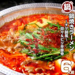 鍋ラーメン お取り寄せ チゲ鍋風 坦々麺 & ピリ辛豚骨味 2種6人前 鍋焼きラーメン セット 土鍋 煮込みアレンジ 保存食お試しグルメ honba-kyusyu