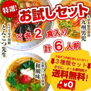 送料無料 本場久留米ラーメンお試しセット人気スープ (九州男児、豚骨先生、和風味)詰合せ(3種/6人前)プレゼントにも