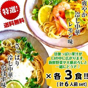 冷やし中華 お取り寄せ レモン味 & かぼす味 2種6人前 甘酸っぱいレモン醤油味 爽やかなカボス味 冷し中華 セット 冷麺 お試しグルメギフト honba-kyusyu