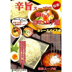 つけ麺 お取り寄せ 坦々麺 & 濃厚カレースープ セット つけ麺アレンジ 2種6人前 特製スパイス 発汗カプサイシン系 食欲増進 お試しグルメギフト honba-kyusyu