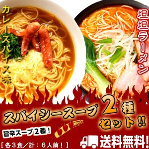 ラーメン お取り寄せ ピリッと旨辛スープがクセになる 濃厚カレースパイス味3食&ねりごま香る坦々麺3食 計6人前 詰め合わせ お試しグルメ