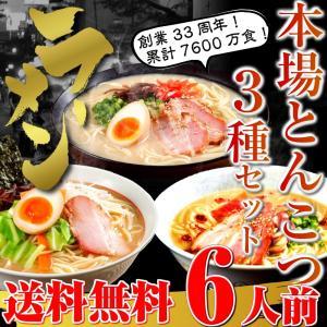 とんこつラーメン お取り寄せ 本場久留米豚骨ラーメン3種6人...
