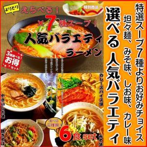 .ラーメン 坦々麺 みそラーメン しお味 九州焼きそば カレースパイス味 人気バラエティスープ7種 ...