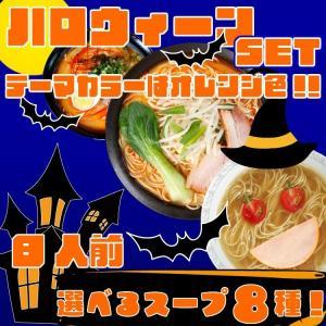 本場久留米ラーメン ハロウィン限定セット 8人前  選べるスープ8種&選べる麺3種 お好きなスープを...