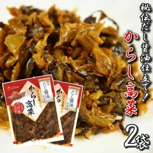 九州産 博多辛子高菜 会員限定555円 だし醤油仕立て からし高菜 たっぷり150g×2袋セット 特産品 ご飯 ラーメン 炒飯 お試しグルメギフト honba-kyusyu