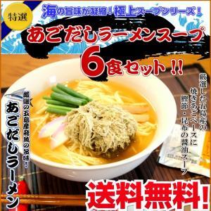 ラーメン あごだし お取り寄せ 長崎五島 焼きアゴ入り 鰹節 昆布 特選魚介スープ 話題のアゴ出汁 ご当地ラーメン 6人前 お試しグルメギフト honba-kyusyu