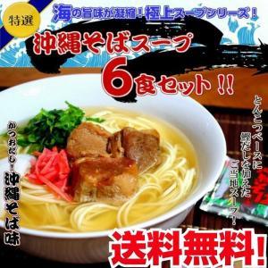 ラーメン 沖縄そば お取り寄せ とんこつをベースに鰹節を加えた 人気ご当地スープ 沖縄そば味 6人前...