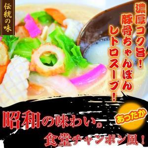 ちゃんぽん お取り寄せ 九州とんこつ チャンポンスープ 6人前セット 魚介エキス 濃厚スープ 食堂系 昭和レトロ風 ちゃんぽん 保存食お試しグルメ