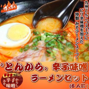 とんこつラーメン お取り寄せ 本場豚骨スープ 辛子味噌ブレンド とんから味 6人前セット ピリ辛発汗系スープ クセになる旨味 お試しグルメギフト|honba-kyusyu