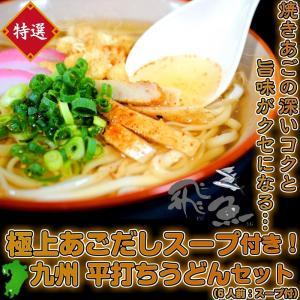 九州本格派 熟成うどん 平打ち麺 特製あごだし & 濃厚かつおだし 選べるスープ付(ラーメン共通) 6人前 セット きしめん風 保存食お試しグルメ|honba-kyusyu