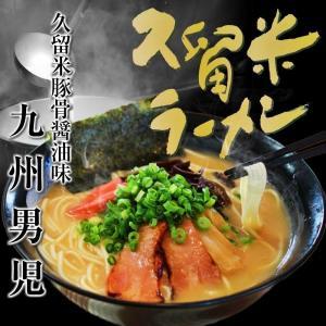 豚骨ラーメン お取り寄せ 本場久留米とんこつ醤油ラーメン 九州男児味 6人前セット 当店人気ナンバー1 スープ ご当地ラーメン 保存食お試しグルメ honba-kyusyu