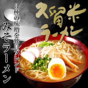 みそラーメン お取り寄せ 3種合わせ味噌 みそ味 6人前セット 麦 白 赤味噌 特製ブレンドスープ 豚骨エキス入り 深いコク 保存食お試しグルメ honba-kyusyu