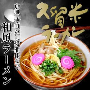 醤油ラーメン お取り寄せ 関西風薄口しょうゆラーメン 和風味 6人前セット がらだしベースに薄口醤油を加えた京風スープ 上品な味わいが楽しめます