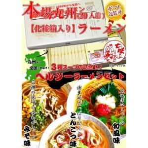 ラーメン お取り寄せ ギフト向け 本場九州ラーメン化粧箱入り 20人前 さっぱりスープ3種セット ラーメン詰め合せ ※こちらは宅配便商品です|honba-kyusyu