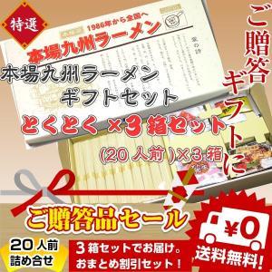 ラーメン お取り寄せ ギフト向け 本場九州ラーメン 化粧箱入り:20人前  選べる スープセット   とくとく3箱セット ※こちらは宅配便商品です|honba-kyusyu