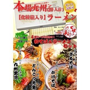 ラーメン お取り寄せ ギフト向け 本場九州ラーメン化粧箱プレミアムハードケース入り 20人前 ラーメン2種&かけざる蕎麦 ※こちらは宅配便商品です|honba-kyusyu