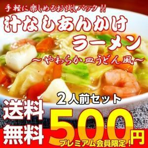 ポイント消化 会員価格500円 あんかけ汁なしラーメン 2人前セット 皿うどん風 たっぷり餡かけスープ 魚介エキス メール便 通販お試しグルメ